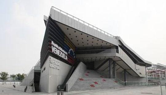 上海世博委内瑞拉国家馆